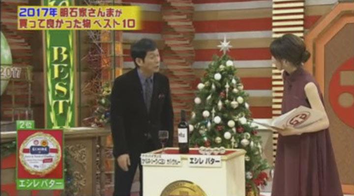 Beurre Échiré à la télévision Japonaise - Échiré